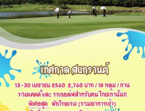 ร่วมฉลองเทศกาลสงกรานต์และปีใหม่ไทย ขอมอบโปรโมชั่นสุดพิเศษเอาใจคนไทย ตั้งแต่ 13-30 เมษายนนี้ สอบถามรายละเอียดเพิ่มเติมที่ 038-372273 ต่อ 818-838