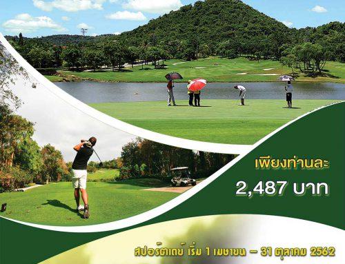 Laem Chabang Golf  Sport Day 2019