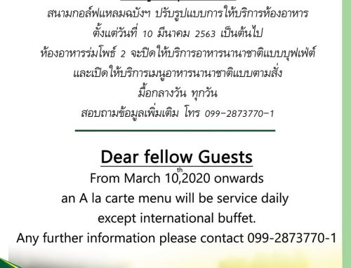 From March 10th,2020 onward an A la carte menu will be service daily except international buffet.
